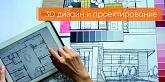 3D дизайн и проектирование